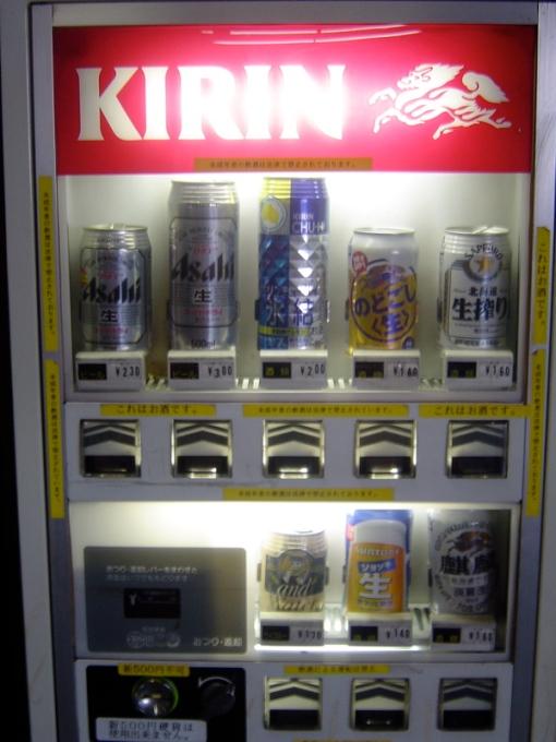Kirin Machine